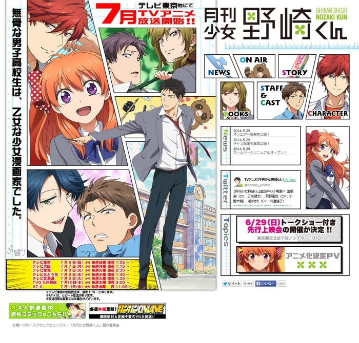 TVアニメ「月刊少女野崎くん」公式サイト_