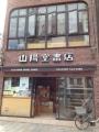 140516山陽堂