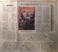 140205東京新聞_町本会