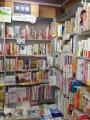 石堂書店 実用書