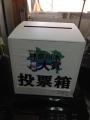 石堂書店 神奈川大賞投票箱