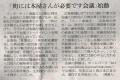 140521町本会_朝日新聞大阪版