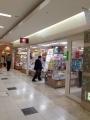 札幌弘栄堂書店 140602 3