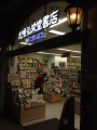 札幌弘栄堂書店 140602 2