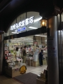 札幌弘栄堂書店 140602 1