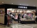 三省堂書店 成田空港