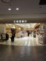 三省堂書店札幌 140603