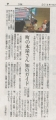 140724町本会 読売新聞