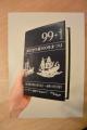 海文堂 99+1 チラシ表