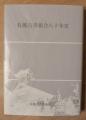 札幌古書組合80年史 書影