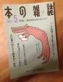 東京創元特集 本の雑誌