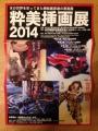 粋美挿画展 2014 1