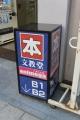 140603文教堂札幌大通り 2