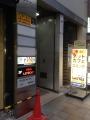 140718ディスクユニオン神保町店 外観2