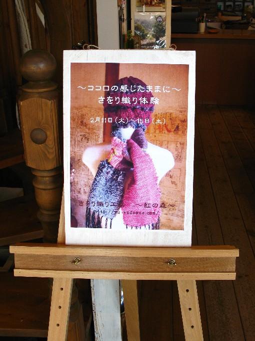 2014-2さをり織り体験