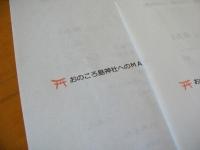 2014-2-1は~とふる絵馬