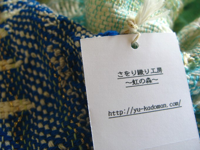 2014涼風さをり織り工房虹の森2