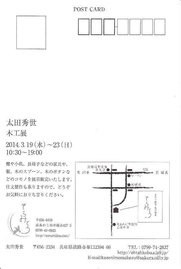 2014otahideo-mokkouten.jpg