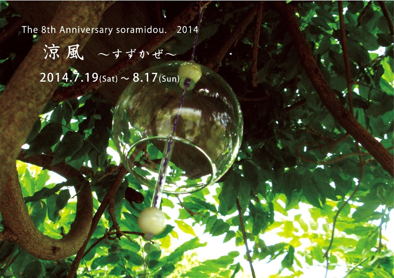 2014suzukaze1.jpg