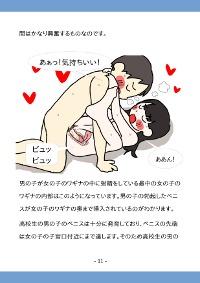 sexbook_01_010t.jpg
