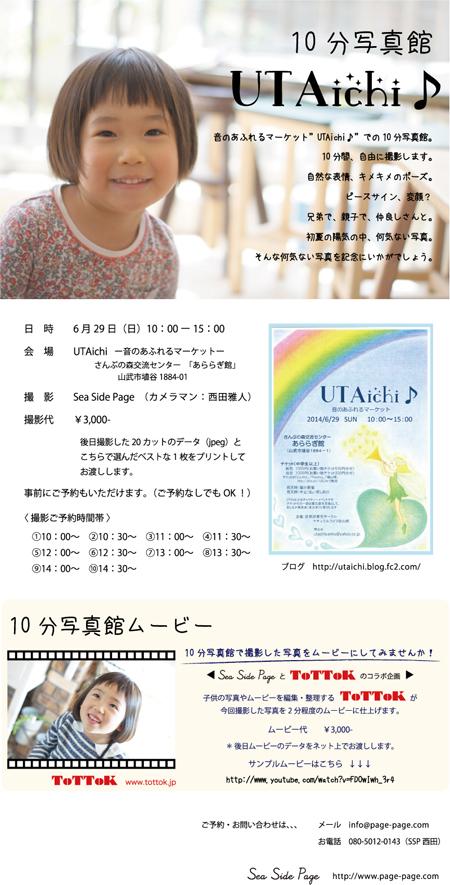 UTAich10分写真館_blog