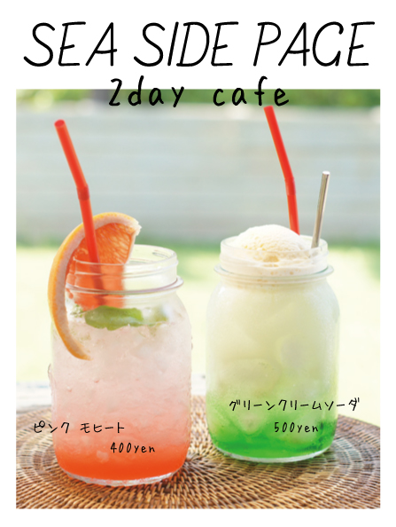 2day cafe メニュー_web