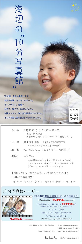 海辺の10分写真館〜2014_blog