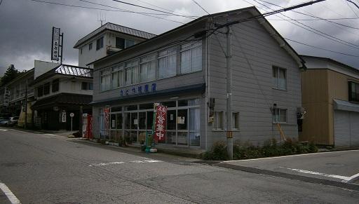 福地芳男1-3