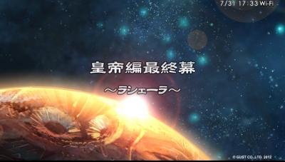 シェルノサージュ_47 (1)