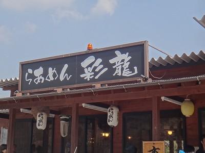 s-12:19彩龍
