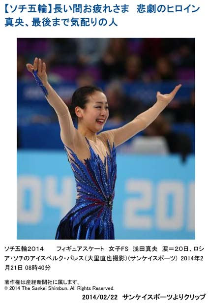 2014/02/21サンケイスポーツより