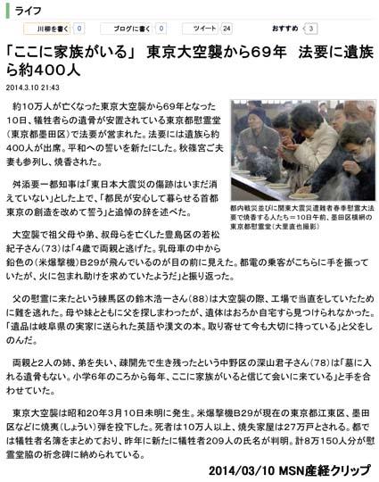 2014/03/10 MSN産経クリップ