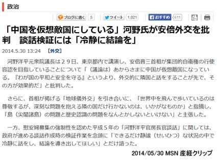 2014/05/30 MSN産経クリップ