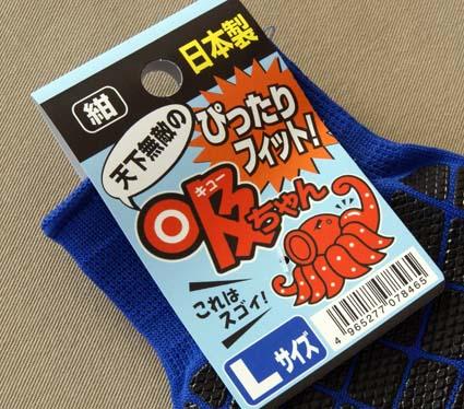 福徳産業(株)製 手袋02