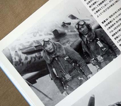 「飛燕戦闘機隊」03