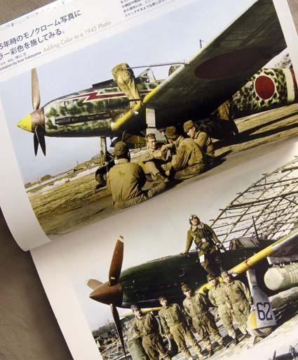 「飛燕戦闘機隊」04