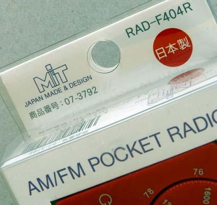 オーム電機(住本製作所)製ラジオ_02