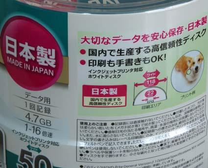 「日本製」ビクター製DVD-R 02
