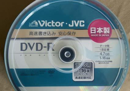 「日本製」ビクター製DVD-R 03