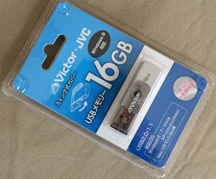 「台湾製」ビクター製USBメモリ 01