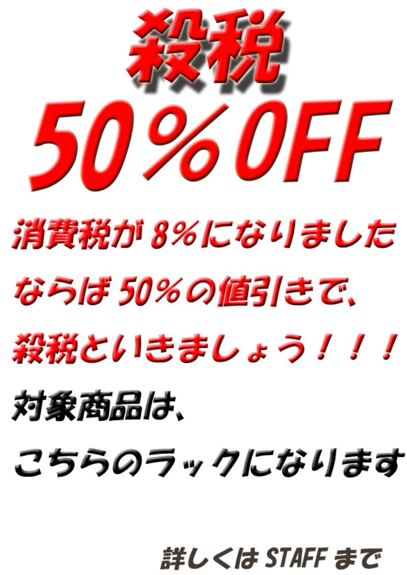 50%00OFFのコピー