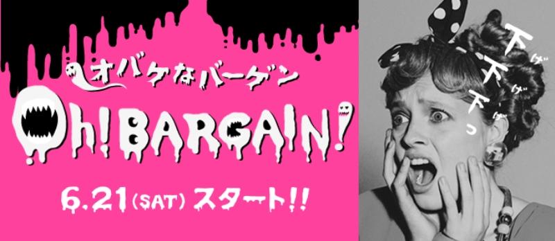 Oh!BARGAIN! STREETWISE ストリートワイズ サマーバーゲン 30% 50% 神奈川 藤沢 湘南 スケート ファッション ストリートファッション ストリートブランド LRG ADDICT Mishka