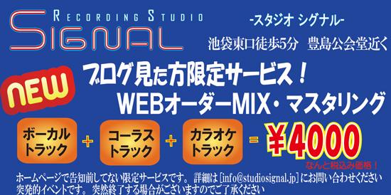 スタジオシグナルMIX
