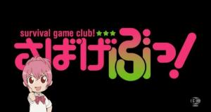 sabagebu+01+01_convert_20140708215010.jpg