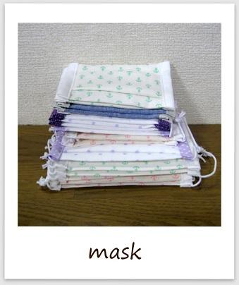 マスクいっぱい