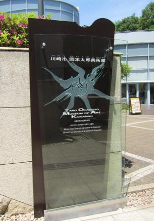 岡本太郎美術館0