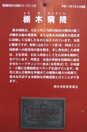 栃木病院⑨