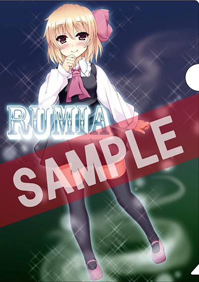 rumia-sample.jpg