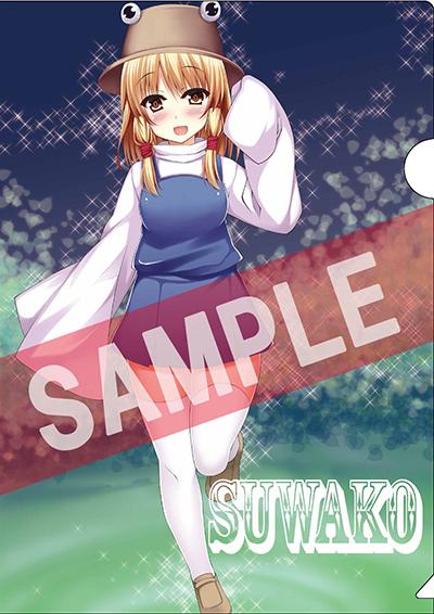 suwako-sample.jpg
