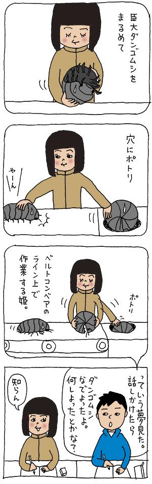 巨大ダンゴムシ
